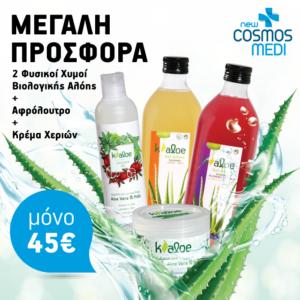 Αποκτήστε προϊόντα αλόης της εταιρείας Kaloe στη μοναδική τιμή των 45€!
